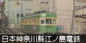 日本神奈川縣江ノ島電鉄