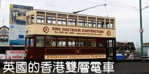 鐵路遊記 - 香港制造