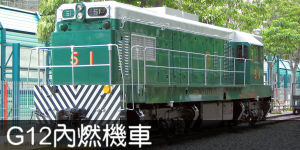 G12內燃機車