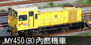 JMY450(B)內燃機車