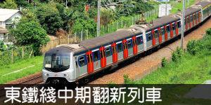 東鐵綫中期翻新列車