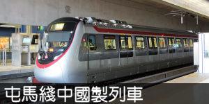 屯馬綫中國製列車
