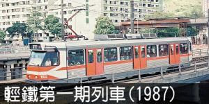 輕鐵第一期列車(1987)