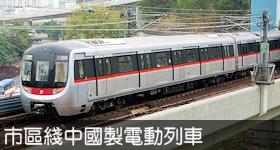 市區綫中國製電動列車