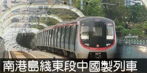 南港島綫東段中國製列車