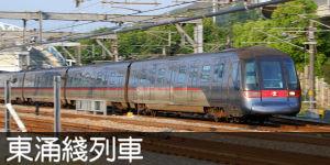 東涌綫列車