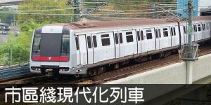 市區綫現代化列車