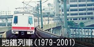 地鐵列車 (1979-2001)