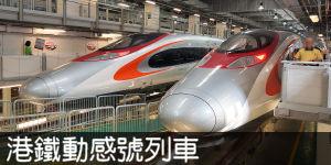 港鐵動感號列車
